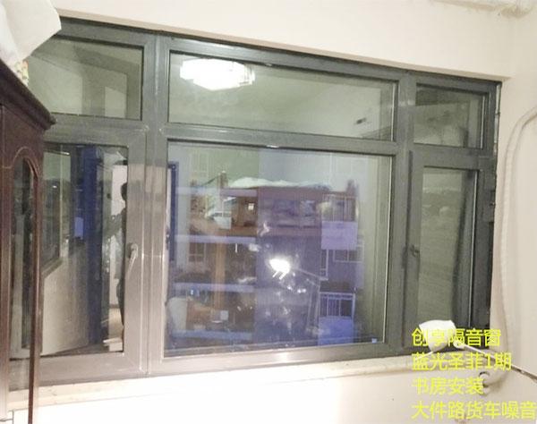 五月第一周创享隔音窗安装案例