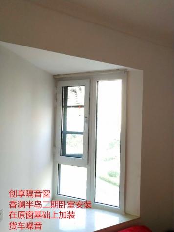 八月第二周安装案例-成都创享隔音窗