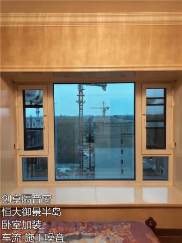 2019年11月第四周安装案例-创享隔音窗