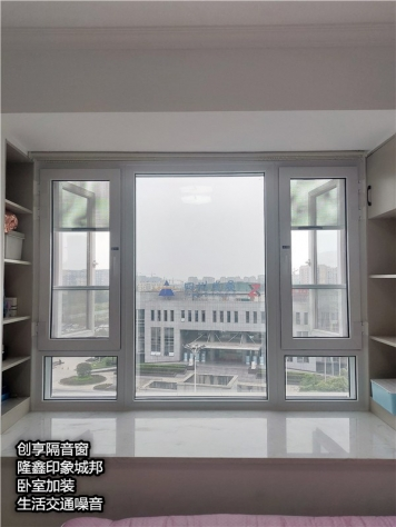 2020年5月第二周安装案例-创享隔音窗