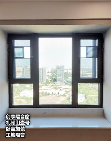 2020年9月第三周安装案例-创享隔音窗