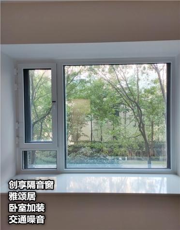 2020年10月第一周安装案例-创享隔音窗